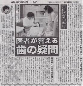報道実績 東京スポーツ2 ひぐち...