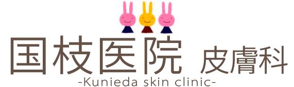 国枝医院|堺市の皮膚科・美容皮膚科
